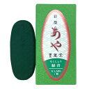 【墨運堂】 彩墨 あや 緑青 日本画用絵の具 『固形墨 書道用品』 15275