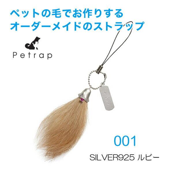 Petrap ペトラップ 【001 SILVER...の商品画像