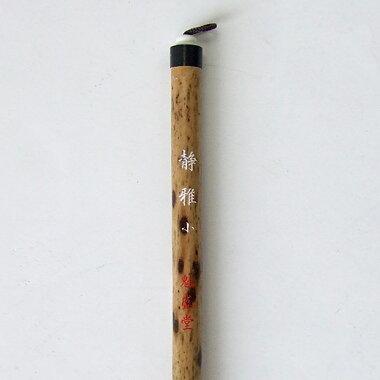 書道筆太筆静雅小8mm×40mm漢字用いたち毛『魁盛堂筆書道用品』