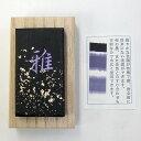 【鈴鹿墨】 色の墨 雪月風花 『固形墨 書道用品』