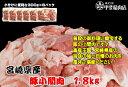 送料無料 小分けパック 脱気包装 希少部位 鶏 鶏肉 若鶏せせり 宮崎県産 2kg