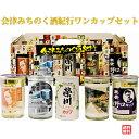 日本酒飲み比べセット会津みちのく酒紀行 ワンカップセット 180ml×5本