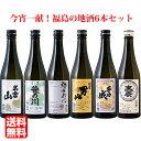 【父の日】日本酒 飲み比べセット 今宵一献!福島の地酒6本セット 500ml×6本