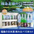 日本酒 飲み比べセット ふくしま美酒めぐり 桐箱10本入セット 180ml×10本