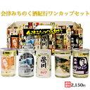 父の日日本酒飲み比べセット会津みちのく酒紀行 ワンカップセット 180ml×5本