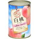 世界のめぐみ紀行 白桃 中国産 425g 4号缶×24個入り