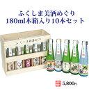 敬老の日 日本酒 飲み比べセット ふくしま美酒めぐり 桐箱10本入セット 180ml×10本