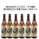 奥の松 あだたら吟醸 720ml×6本 IWC2018チャンピオン・サケ獲得