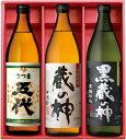山元酒造 本格焼酎ギフトセット 900ml×3本