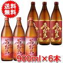 【送料無料】赤霧島 茜霧島 900ml 各種3本 飲み比べ6本セット