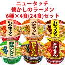 【送料無料】ニュータッチ 懐かしのカップラーメン 6種×4食(24食)醤油 味噌 カレー タンメン とん汁 カップ麺 詰め合わせ