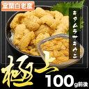 【極上グレード】無添加 最高級 塩水うに100g北海道産 キタムラサキウニ 北海道うに丼父の日 母の