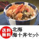 送料無料 北海 海十丼セット わたり丼 めかぶ いくら いく...
