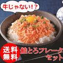 (送料無料)鮭とろフレークセット サーモン/鮭/サケ/フレーク/海鮮丼/150g/4個セット/クール便