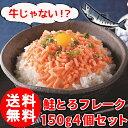 お歳暮 送料無料 ギフト 鮭とろフレークセット 150g 4個セット サーモン 鮭 サケ フレーク 海鮮丼 北海道 海産物 お取り寄せ 海鮮 貰って嬉しい 贈答 贈物 /クール便