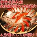 紅鮭 最高級沖取り1本姿造り(2.5k〜3k) 新物北洋 サーモン サケ さけ しゃけ 甘塩 鮭 真空パック 北海道 海鮮 貰って嬉しい 贈答 贈物 無添加 /クール便
