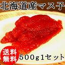(送料無料) 北海道産 マス子 500g 塩漬け/鱒筋子/鱒/ます子/ます/クール便