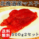 (送料無料) 北海道産 マス子 500g2セット 1kg/塩漬け/鱒筋子/鱒/ます子/ます/クール便