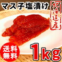 送料無料 ギフト 北海道産 マス子 1kg 塩漬け 鱒筋子 鱒 ます子 ます 北海道 海産物