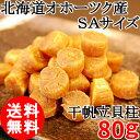(送料無料) 干貝柱 SAサイズ 80g 沙留産 北海道産 帆立 ホタテ 乾燥 干し貝柱 /メール便