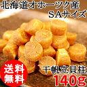 (送料無料) 干貝柱 SAサイズ 140g 沙留産 北海道産 帆立 ホタテ 乾燥 干し貝柱 /メール便