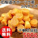(送料無料) 干貝柱 SAサイズ ごっそり500g 沙留産 北海道産 帆立 ホタテ 乾燥 干し貝柱 /メール便