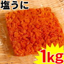 塩うに たっぷり1kg 業務用 ウニ 雲丹 バフンウニ /クール便