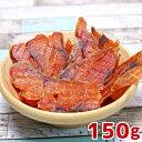 【ポイント2倍】北海道産 鮭とば イチロー 150g 送料無料 皮なし 鮭トバ サケトバ ち