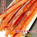 送料無料 北海道産 鮭とば スティック 180g 訳あり 数量限定 カット 皮つき 棒 北海道