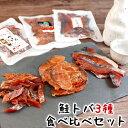 北海道産 鮭とば 3種 食べ比べセット 珍味 3種セット 7...