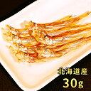 北海道産 本乾ししゃも 30g 柳葉魚 広尾産 送料無料 干...
