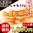 【ポイント5倍】(送料無料) 本乾ししゃも 30g 北海道産...