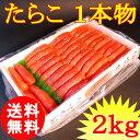 (送料無料)たらこ 2kg/1本物/アメリカ産/たら子/タラコ/クール便