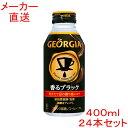 ジョージア 香るブラック 400mlボトル缶×24本コカコー...