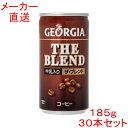 ジョージア ザ・ブレンド 185g缶×30本 コカコーラ製品