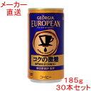 ジョージア ヨーロピアンコクの微糖185g缶×30本コカコーラ製品