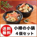送料無料 ギフト 小樽の小鍋 4個入 2種 鮭 サケ つみれ 甘えび 魚醤油 海産物 お取り寄せ