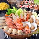 送料無料 ギフト 海鮮鍋セット 塩味 ズワイガニ ずわい 蟹...