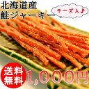 (送料無料) 鮭ジャーキー 3個セット 北海道産 サケトバ 鮭とば 鮭トバ チーズ 1000円ポッキリ おつまみ 珍味 /メール便
