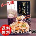 (送料無料) うにめしの素 1個/うに/ウニ/混ぜご飯/うに魚醤/蒸しうに/むしうに/メール便