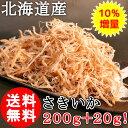 (送料無料) 北海道産 スルメさきいか 200g+10%増量/220g/国産/スルメ/いか/烏賊/メール便