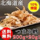 (送料無料) つまみ鱈 200g+10%増量/220g/柔らかい/骨が少ない/国産/たら/タラ/メール便
