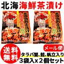 (送料無料) 北海海鮮茶漬け 2個 3袋 × 2個セット 北...