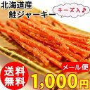 (送料無料) 鮭ジャーキー 3個セット 北海道産 スティック...