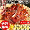 (送料無料) 北海道産 鮭とば チップ お徳用 600g 訳あり お得 鮭トバ サケトバ ちっぷ ス