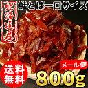 【ポイント7倍】(送料無料) 北海道産 鮭とば ひと口サイズ 800g お得 一口 ほぼ 皮な
