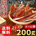 (送料無料) 北海道産 鮭とば チップ 200g 訳あり お...