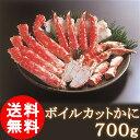 (送料無料) ボイルカットかに 700g タラバガニ たらば 蟹 カニ かに 北海道 海鮮 貰って嬉しい 贈答 贈物 ギフト /クール便