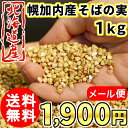 (送料無料) そばの実 1kg 北海道 幌加内産 蕎麦...