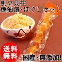(送料無料)北海道産 ホタテ貝柱燻油漬・ほぐしセット 各1個/国産/無添加/帆立/メール便